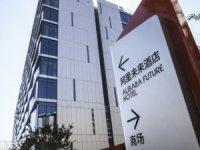 Alibaba, Hangzhou'da 'yapay zekâ oteli' Fly Zoo'yu açtı