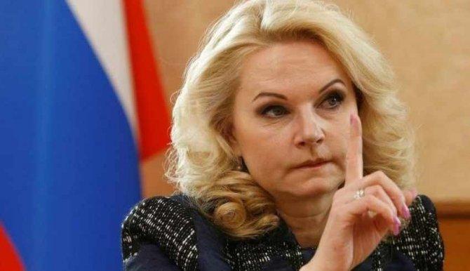 tatyana-golikova.jpg